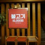 <トレンドブログ>【韓国グルメ】1万ウォンの幸せ・・・新村(シンチョン)「兄弟カルビ」でプルコギ
