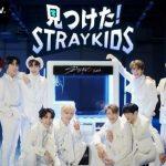 グローバルボーイズグループ・Stray Kidsの新番組『見つけた!STRAY KIDS』 「AbemaTV」で、3月20日(水)夜8時より日韓同時レギュラー放送決定!