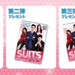 ラフィネ×「SUITS/スーツ~運命の選択~」DVD&BD ~運命のラフィネキャンペーン~実施決定!