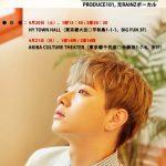 PRODUCE101から生まれた元RAINZのボーカル「イ・ギウォン」 東京ファンコン開催が決まりました!