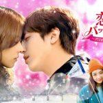 【Mnet】CNBLUE ジョン・ヨンファ主演作「恋するパッケージツアー ~パリから始まる最高の恋~」5 月Mnet 初放送!