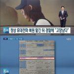 韓国警察、3年前のチョン・ジュンヨン動画事件をもみ潰していたことが発覚=SBSニュース