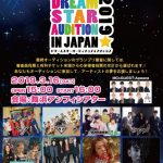 1億円獲得!K-POP DREAM STAR AUDITION 開催決定