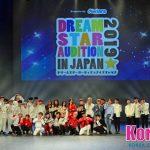 「取材レポ」K-POP新人発掘・支援オーディション「DREAM STAR AUDITION」、グランプリはD-CRUNCHに決定!「ファンの応援を受けながら着実に成長していくので期待してください」