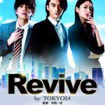 映画「Revive by TOKYO24」のポスタービジュアル解禁!パク・ギュリ(KARA)、「TOKYO24」のスピンオフ映画「Revive」に出演!