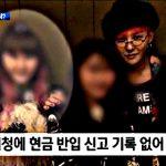 「ニュースデスク」リンマダム「BIGBANGのG-DRAGONの部屋の前の部屋を38億で購入、韓国への投資金だけで300億ウォン台」