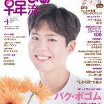 パク・ボゴム、表紙・巻頭12ページ総力特集!『韓流ぴあ』4月号発売のお知らせ