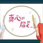 【Mnet】イ・ドンウク&ユ・インナのトッケビカップルが再共演「真心が届く(原題)」5月日本初放送!