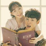 『不滅の恋人』のユン・シユンが一人二役に挑戦した法廷ドラマ! 『親愛なる判事様(原題)』 衛星劇場にて 2019年5月 日本初放送!
