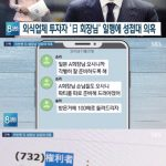 V.I(元BIGBANG)側、日本の事業家への性接待疑惑を否定=SBS8ニュース