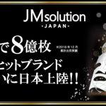【情報】発売から2年で8億枚売れている韓国の大ヒットブランド、遂に日本上陸。 日本進出に伴い「JM solution Japan」を設立し、日本限定シートマスクを発売します。「センテラケアマスク」「アンプルマスク」 4月1日新発売