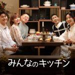 IZ*ONE 宮脇咲良らが出演!「みんなのキッチン」5 月 19 日よりレギュラー化決定!ソーシャルダイニングをコンセプトにした食文化トレンドバラエティ!