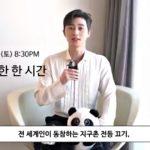 """パク・ソジュン、WWF―Korea広報大使として明日(30日)PM8:30の""""Earth Hour""""イベントに参加"""