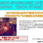 """<DATV>日本初放送!「MAMAMOO SHOWCASE LIVE TOUR IN JAPAN """"BACK STAGE!""""」!迫力満点パフォーマンスは必見♪"""