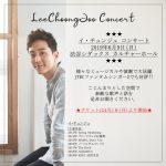 韓国の人気ミュージカル俳優イ・チュンジュ、6月に日本初単独コンサート開催決定!