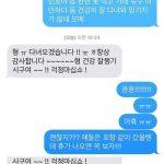 "SUPER JUNIORイトゥク、SHINeeミンホ入隊前の文字メール公開…""元気で行って来て。信じられないね"""