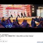防弾少年団、「Boy With Luv」MV再生回数2億回突破!…通算12回目の大記録