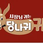東方神起ユンホ、「社長の耳はロバの耳」初ゲスト出演…28日スタート