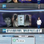 V.I&チョン・ジュンヨンらによる隠し撮りの被害女性が新たに登場か=「SBS8ニュース」