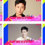 『KCON 2019 JAPAN』 豪華俳優陣 ヨ・ジング、イ・ジフン、チュウォン、ソ・ガンジュン、イ・テファン、コンミョンが出演!
