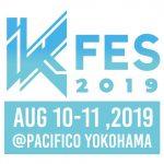 GFRIEND&MAMAMOO出演!「K-Fes2019」開催のお知らせ