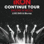 2018年韓国ベストソング賞多数受賞のiKON(アイコン)、 7月24日(水)にLIVE DVD & Blu-ray『2019 iKON CONTINUE TOUR ENCORE IN SEOUL』発売決定!