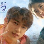 GOT7ジニョン主演「サイコメトリー あいつ(原題)」6 月 21 日 日本初放送決定!