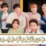 MONSTA X がラジオパーソナリティに初挑戦「ショー!オーディオジョッキー」6月 日本初放送!