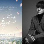 <トレンドブログ>歌手ソン・シギョン、今年で8年目を迎える恒例コンサート「祝歌」が開催!