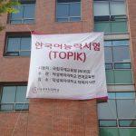 <トレンドブログ>【韓国生活】2年ぶりに第63回TOPIK(韓国語能力試験)を受験!
