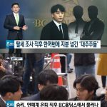 "SBS「8ニュース」元BIGBANGのV.I香港ペーパーカンパニー疑惑を提起…また別の疑惑""脱税""内密調査に着手"