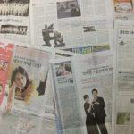 「コラム」韓国のビックリ/追記編25「韓国の新聞の特徴」
