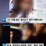 「8ニュース」ファン・ハナ、麻薬検査に備えて染色・脱色疑惑…捜査官の手抜き捜査状況をキャッチ