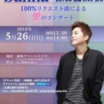 韓国アーティストSana(サナ) 2019年3rd定期ライブ 「 ~100%リクエスト曲によるコンサート~」開催
