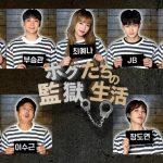 【Mnet】GOT7、SEVENTEEN、IZONEがマフィアゲームに挑戦⁉「ホグたちの監獄生活」6月14日オンエア!