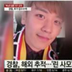 V.I(元BIGBANG)&ユ代表にリン夫人側近まで横領容疑にインターポール協力も検討=韓国警察