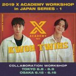 【X ACADEMY】日本初ダンスワークショップ開催決定!!!&HITECHより最強イケメン双子ダンサーKWON TWINS来日決定!!!