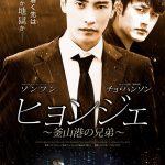 映画『ヒョンジェ〜釜山港の兄弟〜』7月26日(金)公開決定&ポスタービジュアル解禁