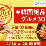 【情報】エアトリ×韓国観光公社 共同企画 ペア ソウル行きツアーが5組10名様に当たるキャンペーンを開催!