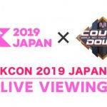 「KCON 2019 JAPAN × M COUNTDOWN」ライブ・ビューイング実施決定!注目のK-POPアーティストが豪華ラインナップ!大人気イベント『KCON』ライブを全国の映画館へ完全生中継!