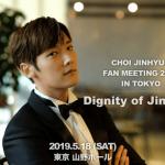 韓国俳優チェ・ジニョクのファンミーティングのチケット4月27日(土)から一般発売開始!!