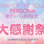 BTSのリズムゲームアプリ『SUPERSTAR BTS』MAP OF THE SOUL:PERSONA発売イベント開催!
