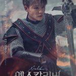 キム・ジュンス、ミュージカル「エクスカリバー」ポスター公開…歴代級アーサー王の誕生