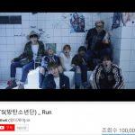 防弾少年団、「RUN」MVが1億再生突破…通算17曲で韓国歌手最多