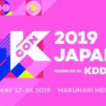 チュウォン、ソ・ガンジュン、ヨ・ジン グ、コンミョンなど韓流ドラマの話題の俳優たちも登場!「KCON 2019 JAPAN」いよいよ5月17日開幕!