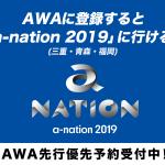 AWA会員限定!『a-nation 2019』ライヴチケットの先行優先予約受付を開始