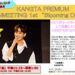 "<DATV>日本初放送!「KANGTA PREMIUM FANMEETING 1st ""Blooming Day""」H.O.T.のリードボーカルとして活動していたKANGTAの1stファンミ"
