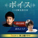 <トレンドブログ>ドラマ「ボイス」、日本でリメイク確定…唐沢寿明と真木よう子が主演!!