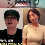 MBC「ストレート」記者、「YG性接待疑惑の開始は、ファン・ハナだった」事件追跡経緯を明らかにして