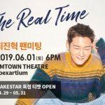 <トレンドブログ>俳優チェ・ジニョク、4年ぶりに韓国国内にてファンミーティング開催決定!